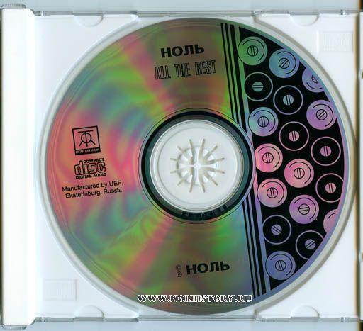 Ноль all the best 1 диск и трей